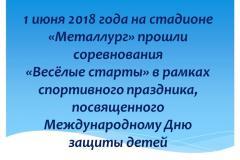 1 июня 2018 Соревнования  «Весёлые старты»
